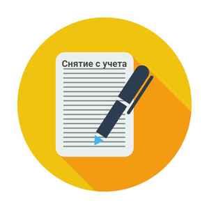 Снятие кассы с учета в налоговой